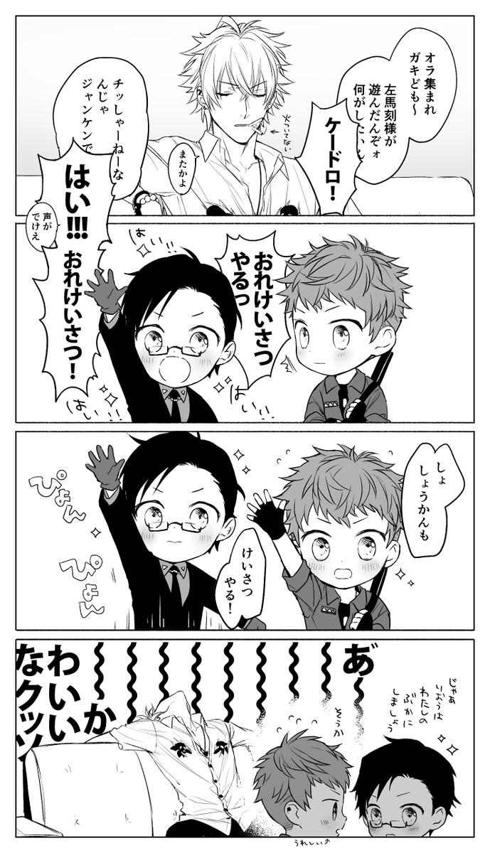 【※幼児化】パパトキ様と子マットリ(左馬刻が嗅いでるのは理鶯の吹き矢)