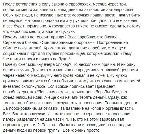 """122 тыс. """"евроблях"""", ввезенных в 2018 году в режиме """"транзит"""", находятся в Украине с нарушением срока, - ГФС - Цензор.НЕТ 3736"""