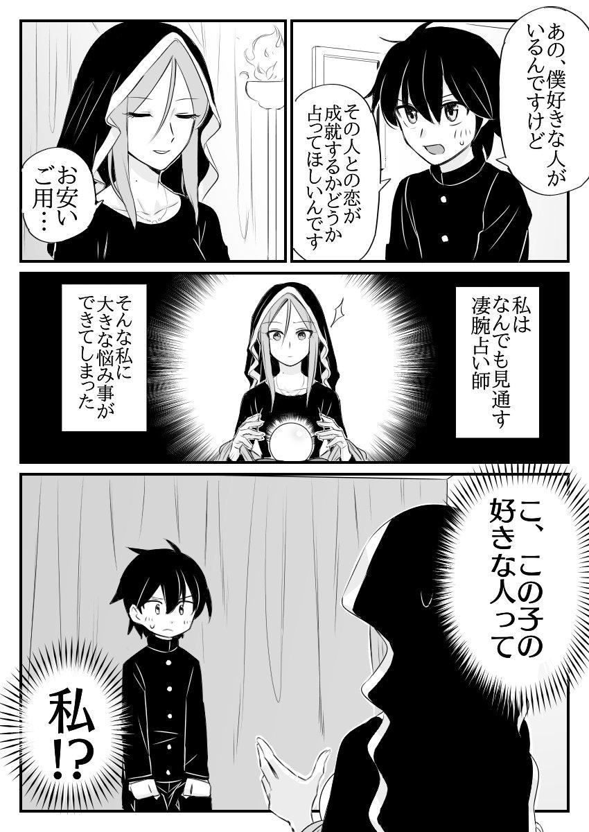 【創作】占い師の悩み事