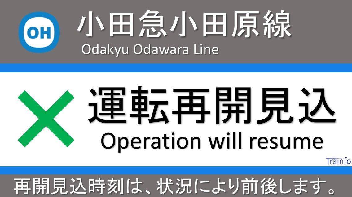 画像,【小田急小田原線 運転再開見込 20:00】小田原線は、18:47頃、螢田〜足柄での人身事故の影響で、新松田〜小田原の上下線で運転を見合わせています。現場状況に…