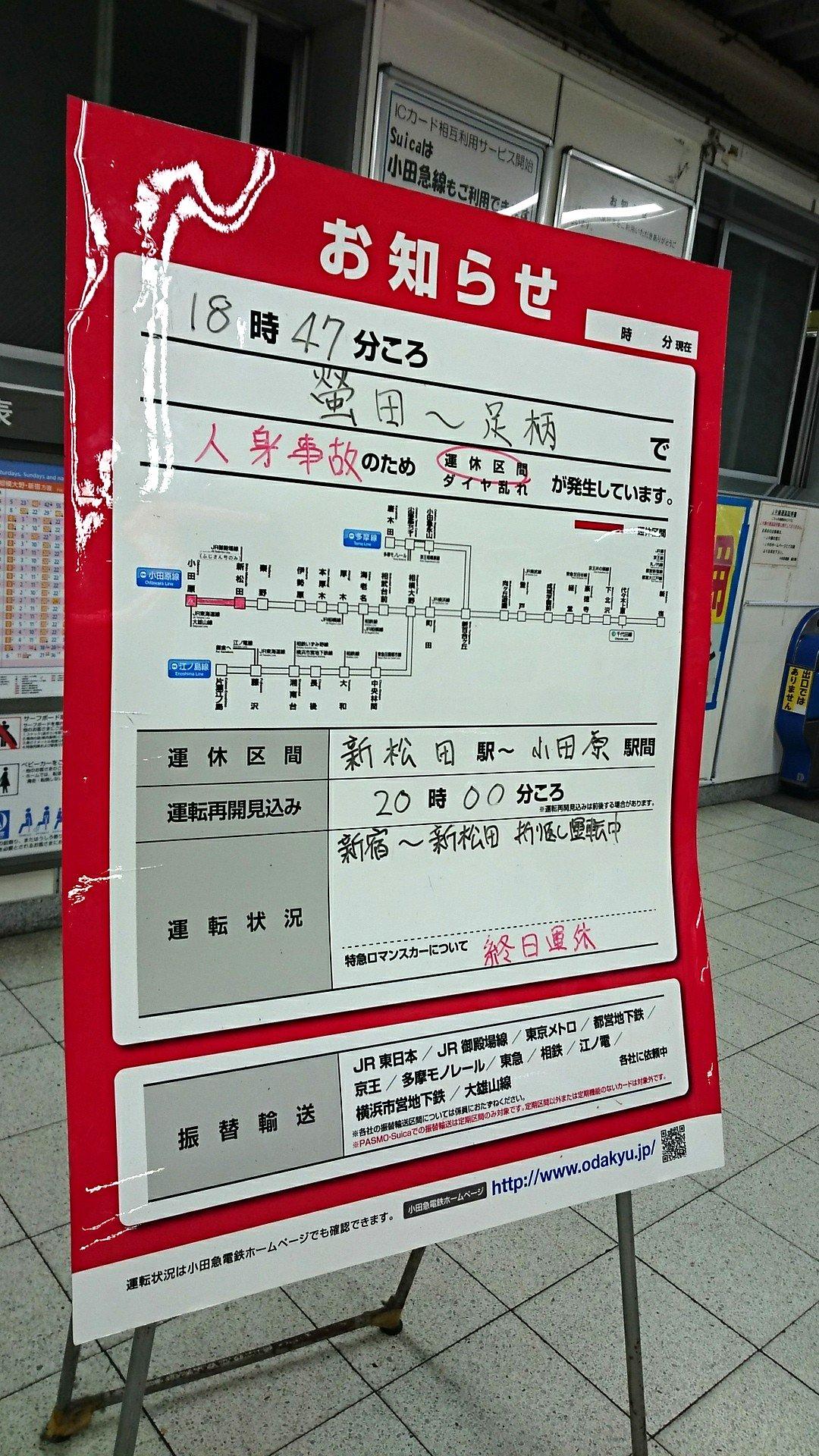 画像,小田急線は螢田~足柄間の踏切で人身事故復旧は20時頃の見込み https://t.co/jZKP8bRmV2。