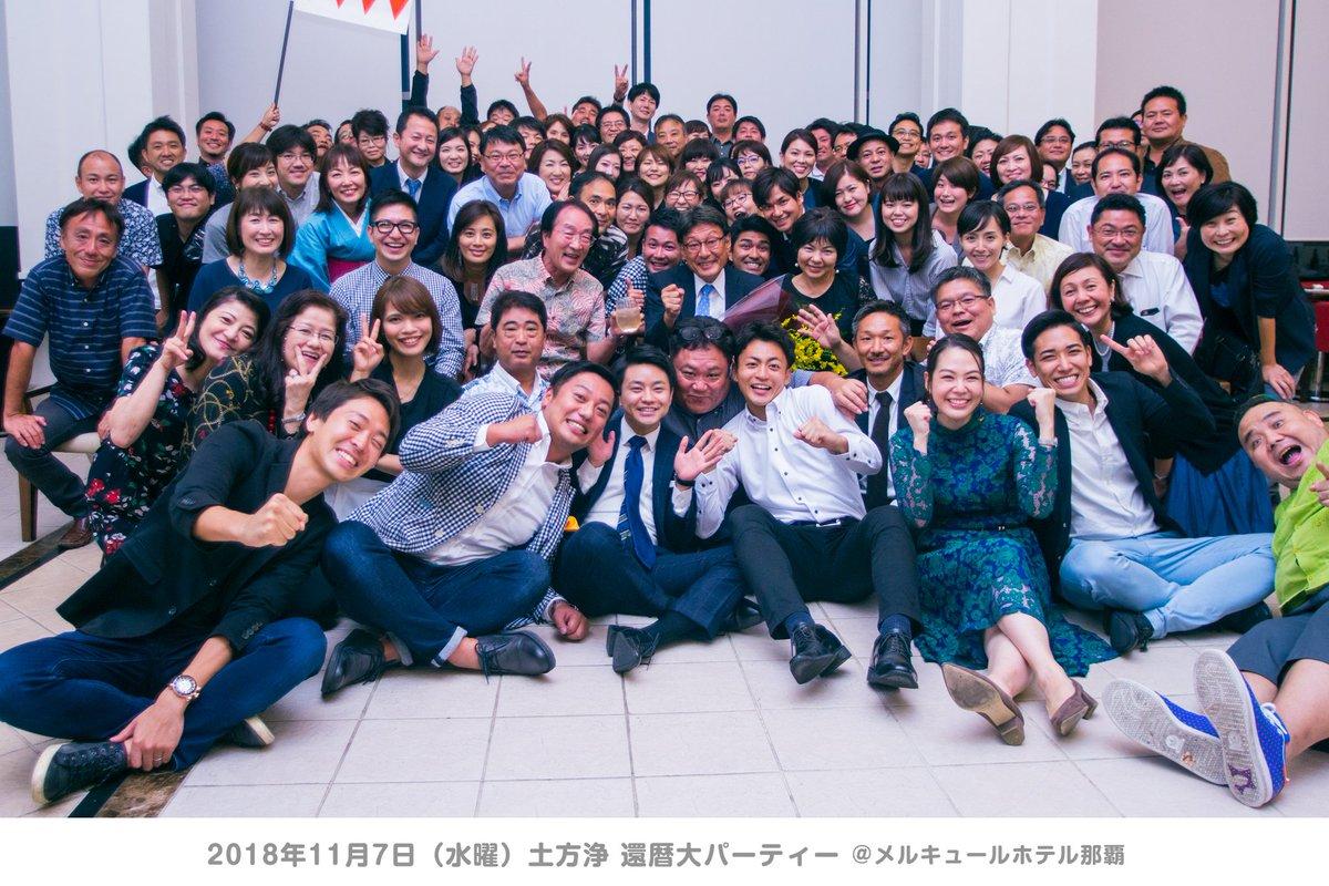 土方浄 hashtag on Twitter