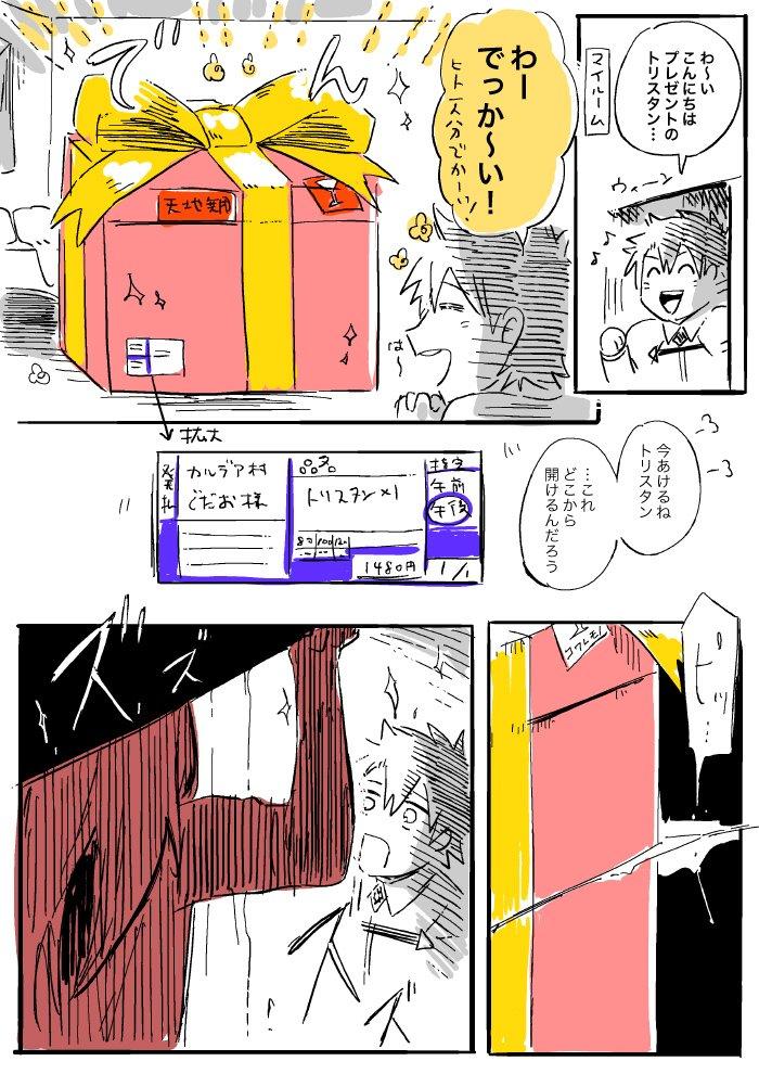 ☆4プレゼントリスタン