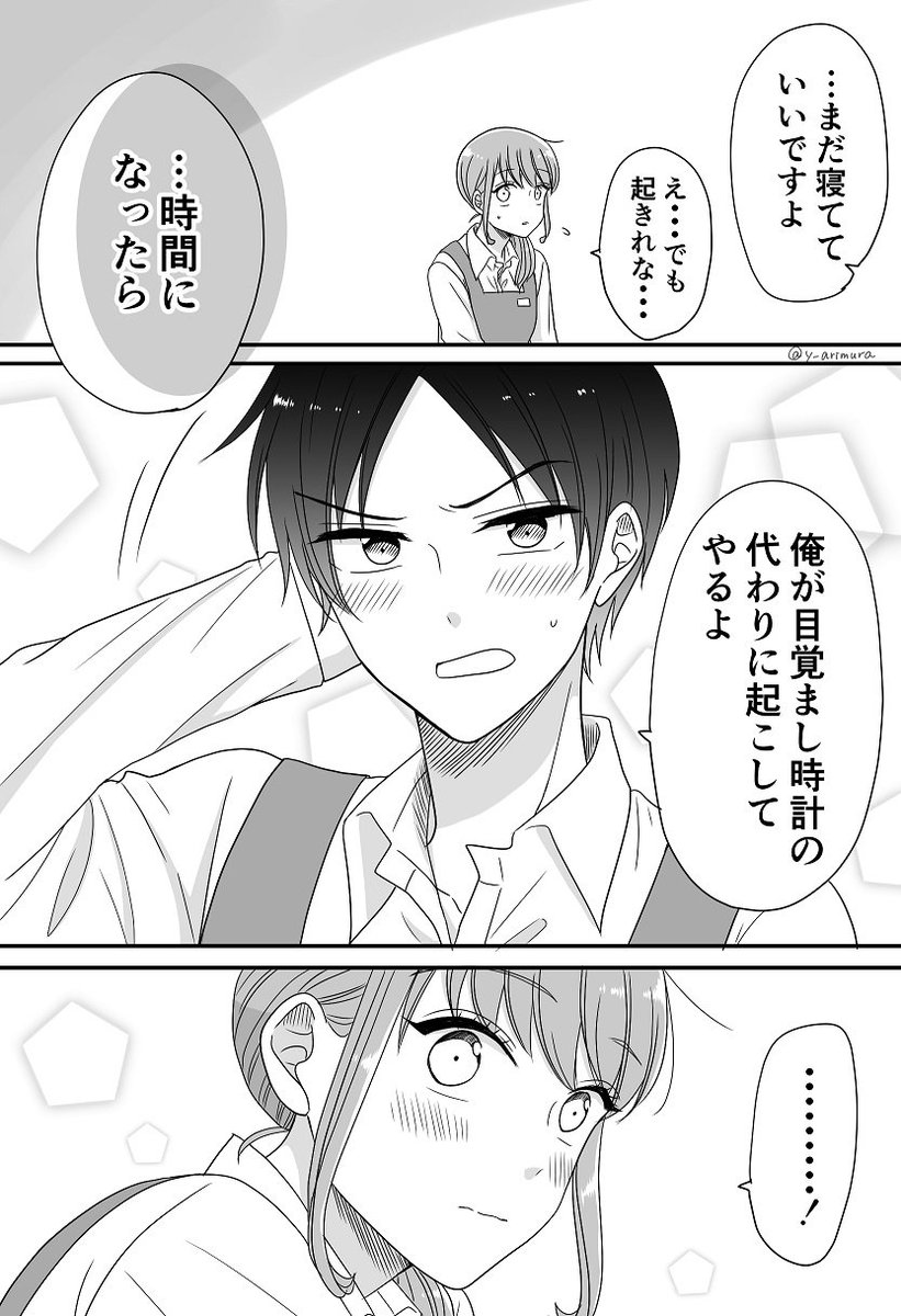 【創作】オタク女と男子高生17『休憩時間』