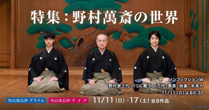 11月11日 は【特集:野村萬斎の世界】の第1週目野村萬斎 さんが出演する ドキュメンタリー と 映