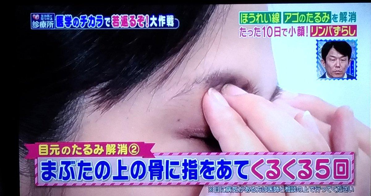 アラサー女子必見!簡単なマッサージで目がパッチリ、たるみが予防できる!