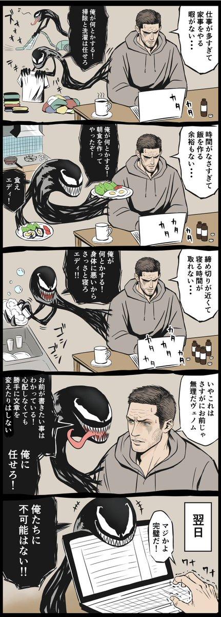 フリーランスに優しいヴェノム先輩 #Venom  #ヴェノム