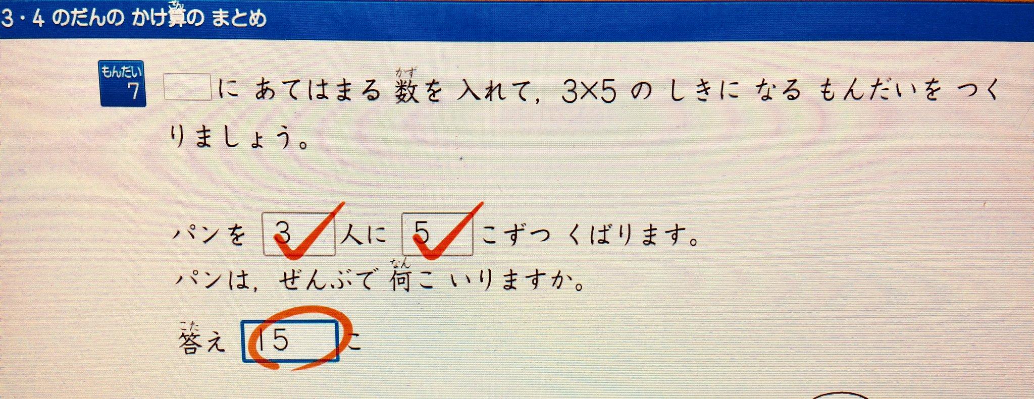 【算数】小2の息子に忍び寄る掛け算の順序問題。さすがに気が狂ってるのではないかと思う。#超算数