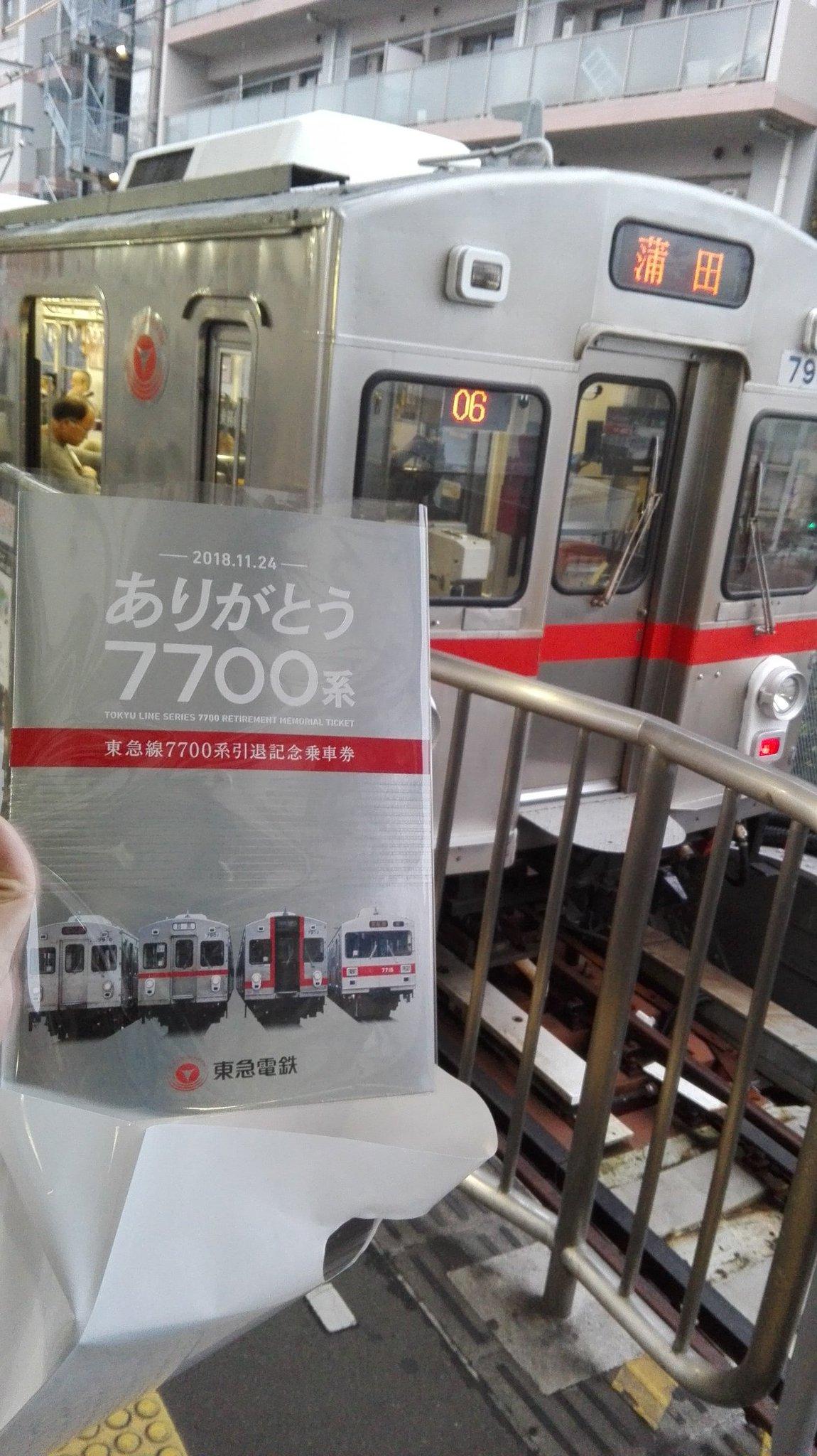 画像,五反田で7700系の記念乗車券ゲットしました! https://t.co/HZ5DO15oi3。