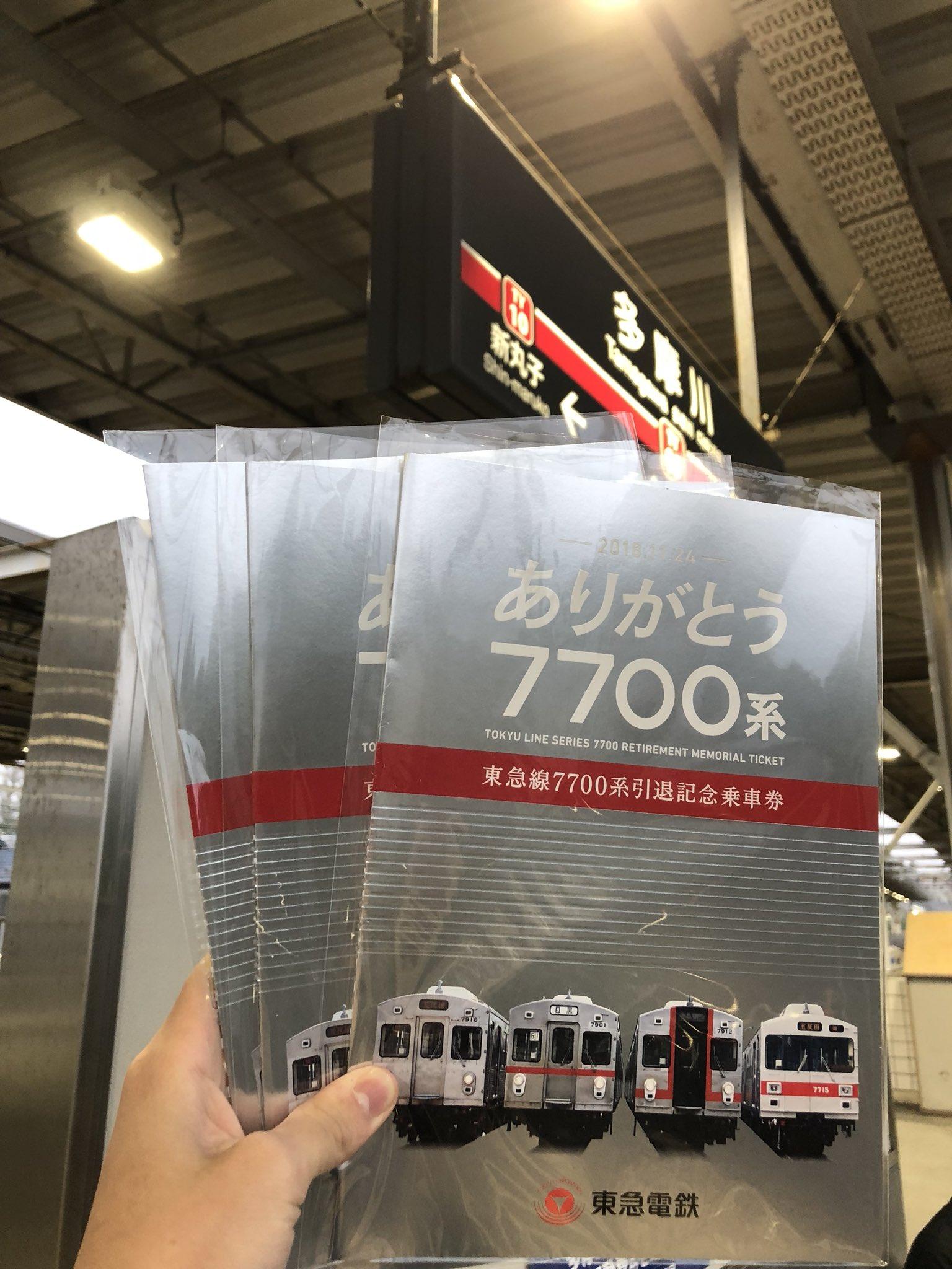 画像,7700系引退記念乗車券買いました~ https://t.co/fxF2EQnOzJ。
