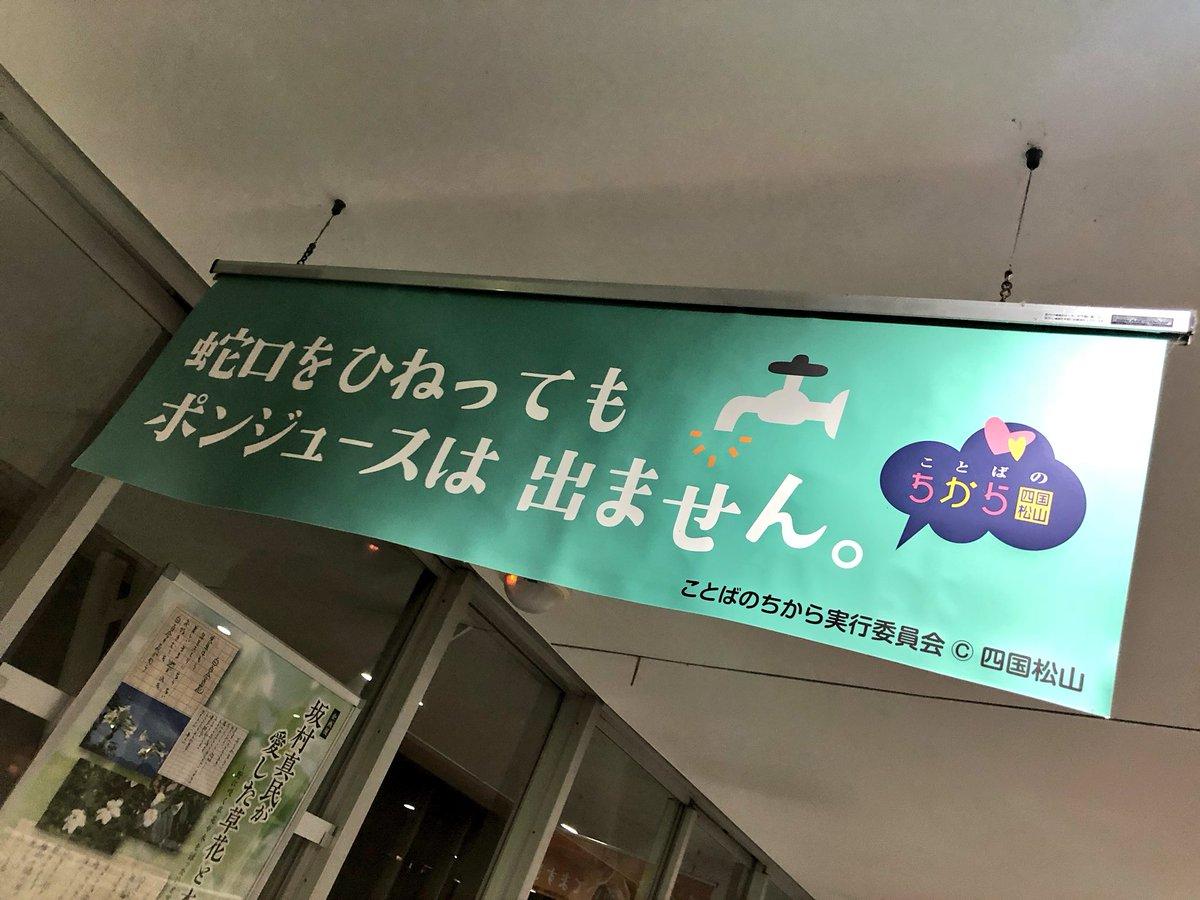愛媛県はフェリー降りて3分で他県民の夢を壊すのをやめなさい