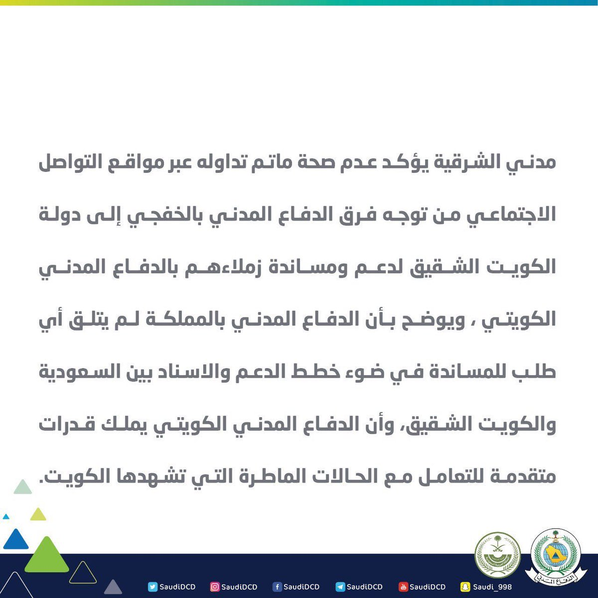 المجلس On Twitter الدفاع المدني السعودي غير صحيح مشاركتنا في