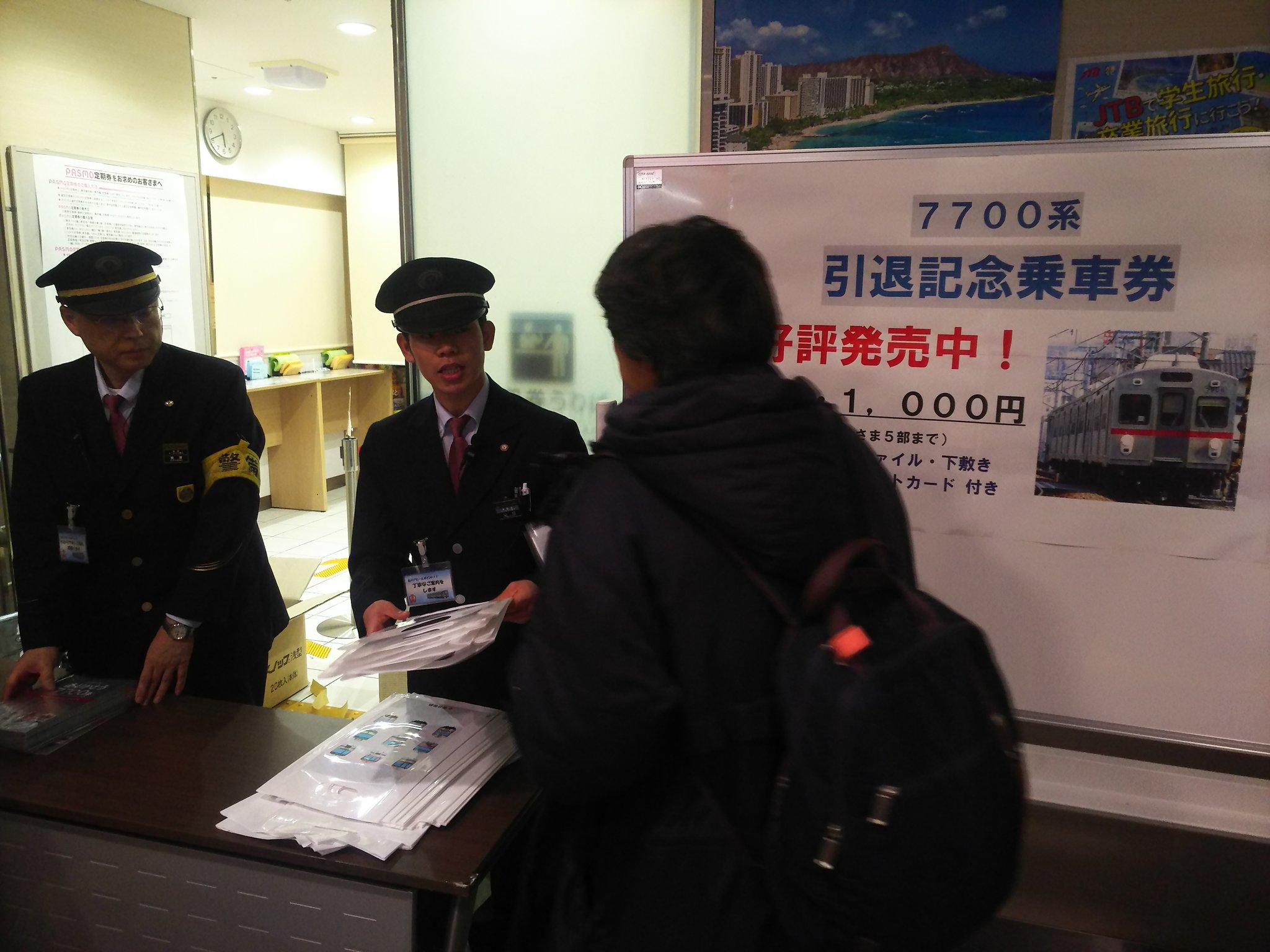 画像,んで、始発で東急7700系記念きっぷへ🐧💨いやー流石に眠いっすわ…😪 https://t.co/nRb4huwNYm。