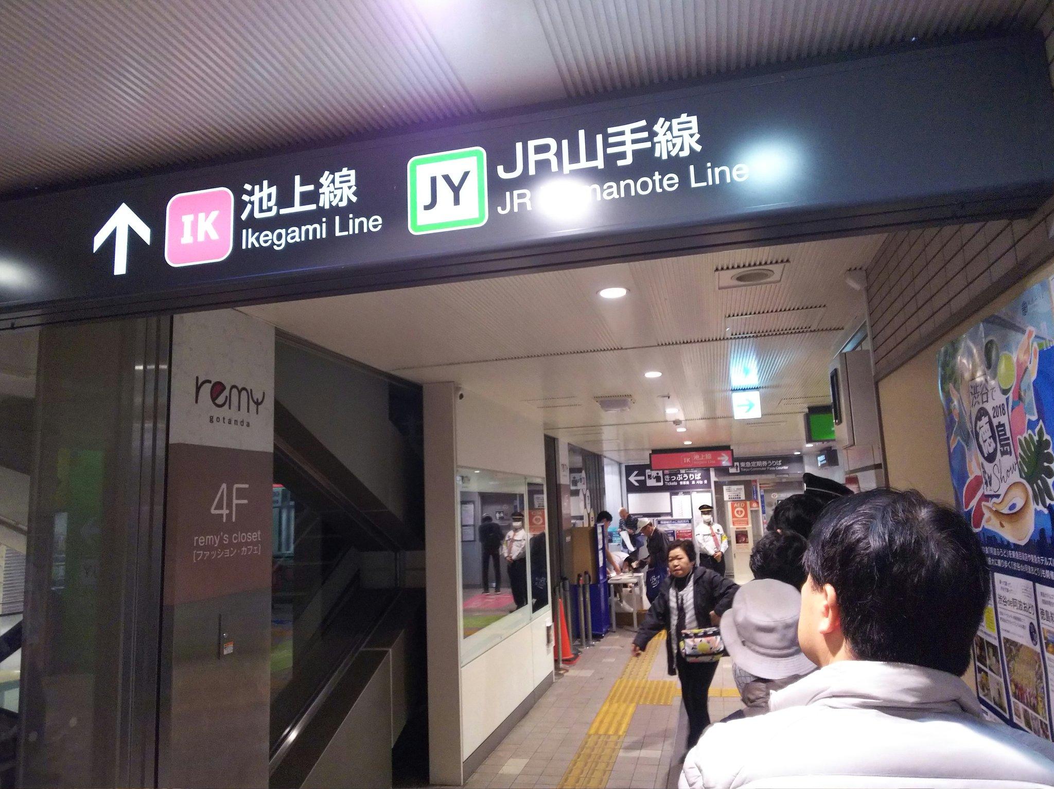 画像,東急7700系の記念乗車券五反田駅は、蒲田より長蛇の列は、ない。しかも1列ずつ https://t.co/npXlIi4Nsd…