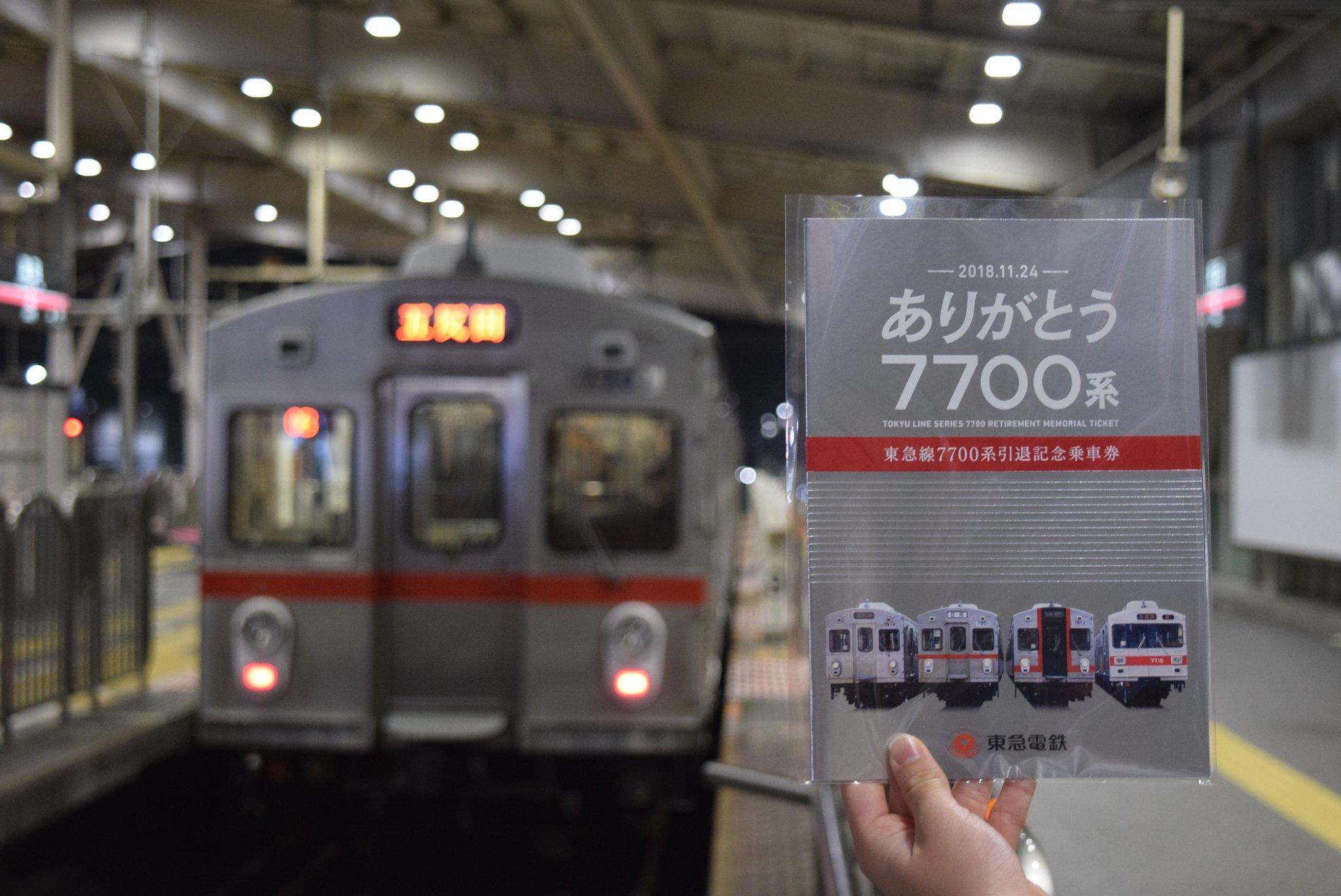 画像,東急7700系引退記念乗車券買えました! https://t.co/pguhoueQDu。
