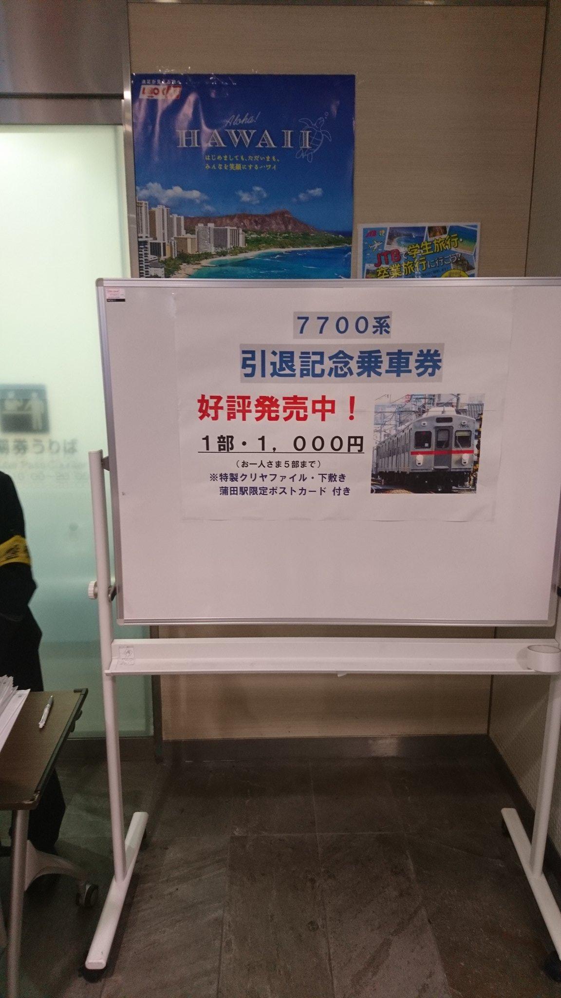 画像,東急7700系引退記念入場券は、3分ほど前に購入し、蒲田駅で券番622でした。 https://t.co/t2WpF7Gd39…