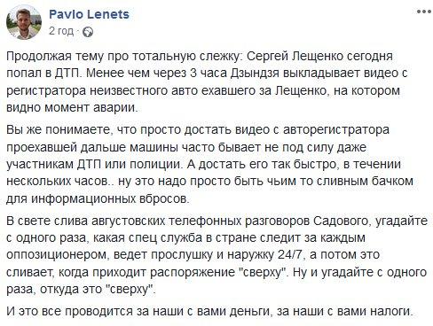 Смерть Гандзюк використовують ті, хто хоче кинути країну в братовбивчу війну, - Луценко - Цензор.НЕТ 2895