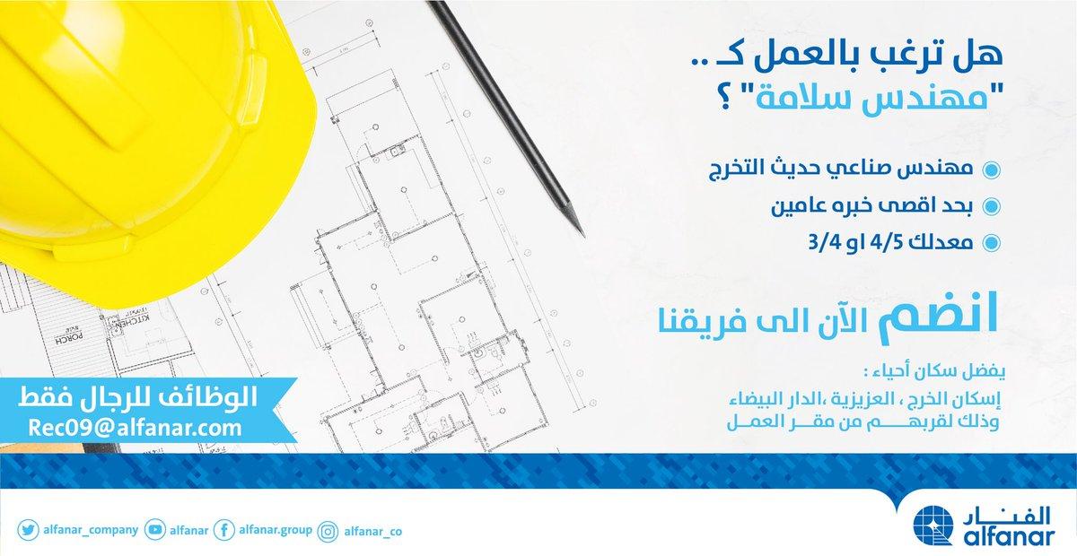 هل ترغب بالعمل ك ( مهندس سلامة ) بشركة الفنار #الرياض  تُرسل السيرة الذاتية على البريد الإلكتروني Rec09@alfanar.com  #وظائف_الرياض #توظيف #وظائف_شاغرة #امطار_الرياض_الان #وظائف #وظيفة @alfanar_company