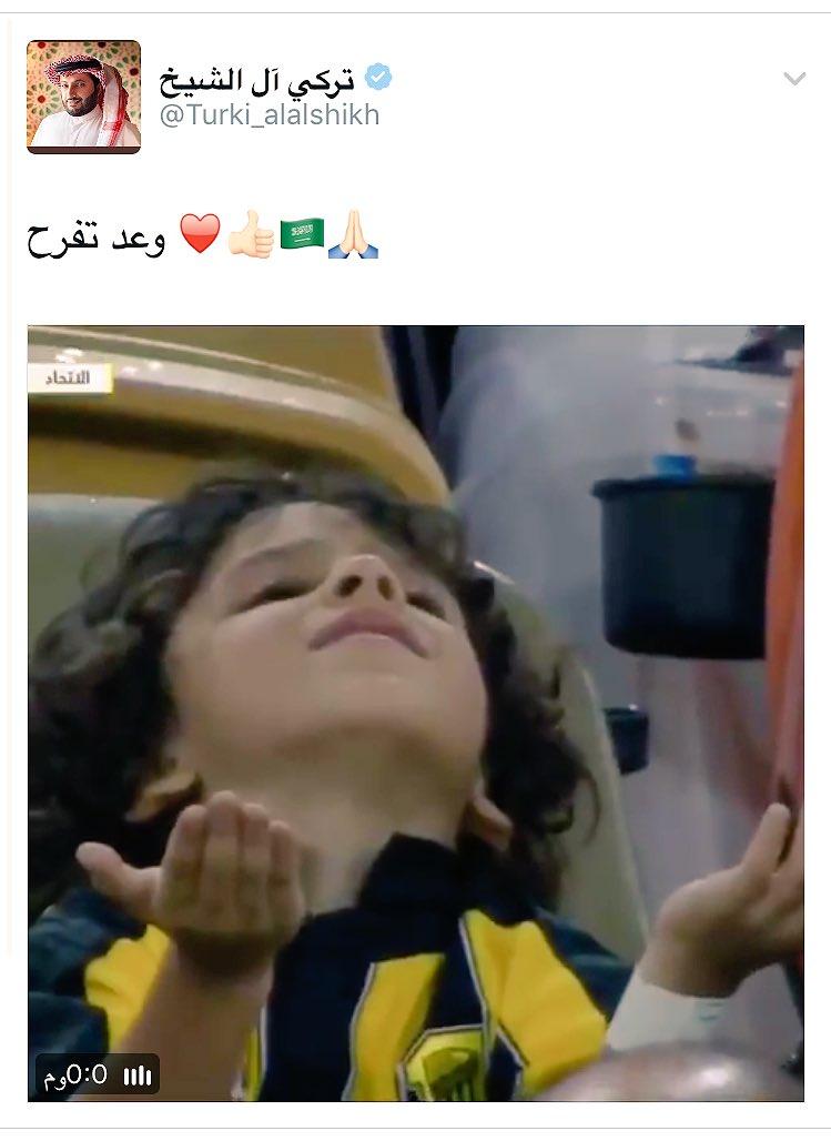 معالي تركي ال الشيخ يوجه رسالة لطفل إتحادي: وعد تفرح