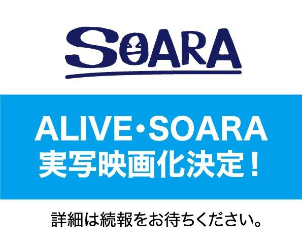 お知らせ③ ALIVE SOARA実写映画化決定! & Growth中心のALIVE舞台化企画『2.5次元ダンスライブ「ALIVESTAGE(イブステ)」』3部作制作決定!  ALIVEのさらなる展開にご期待ください!