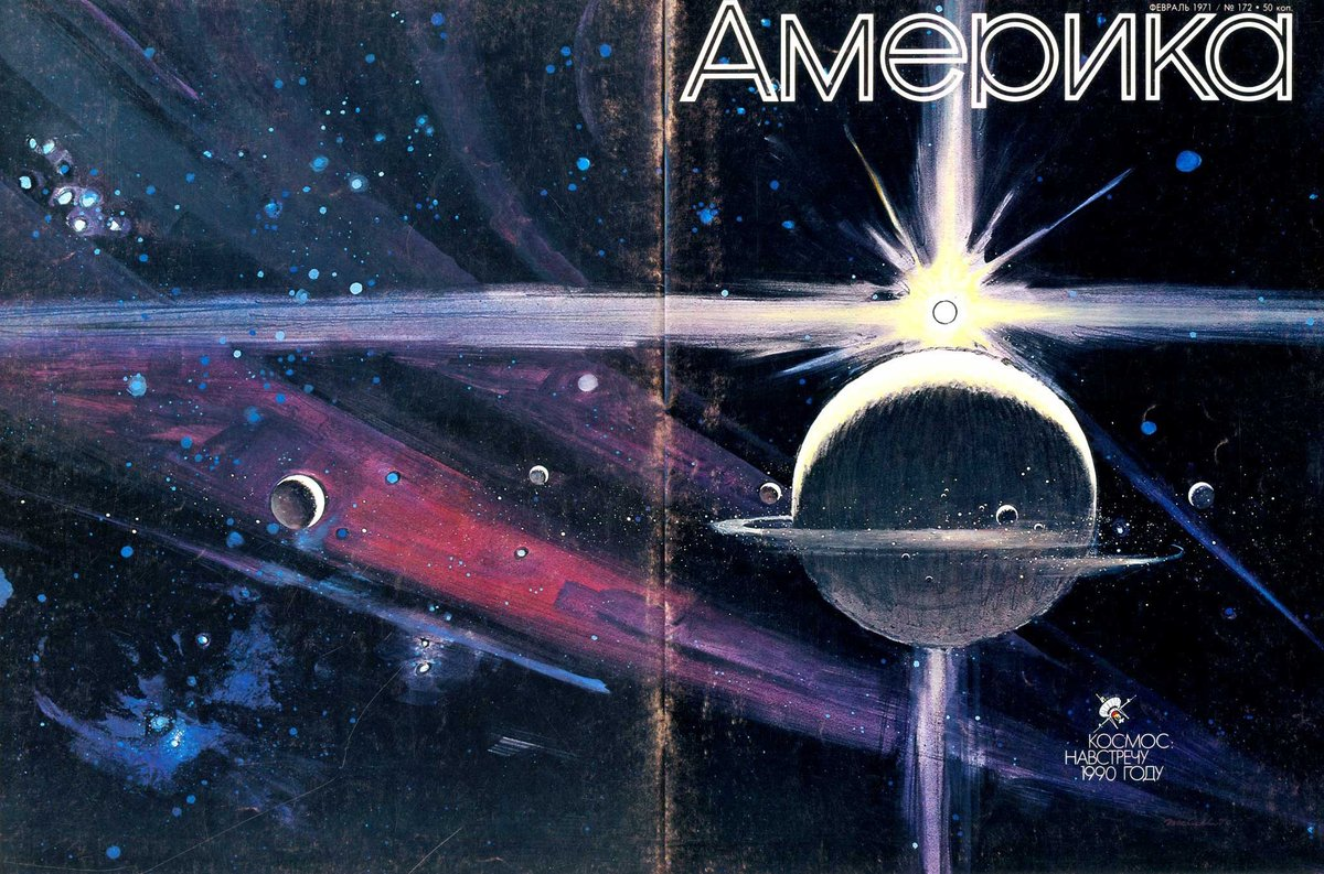 Robert McCall space art covers a 1971 issue of Amerika (Америка), a Russian-language magazine published by the State Department during the Cold War.