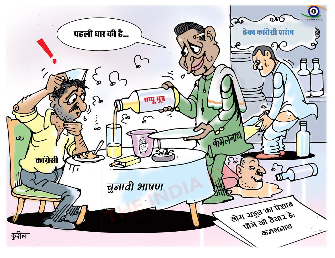 #CongressQuacks Congressman said people are ready to drink #PappuMutra ,Slave mentality has struck these kaminas Congress.Reject them <br>http://pic.twitter.com/vTvsKzulPL
