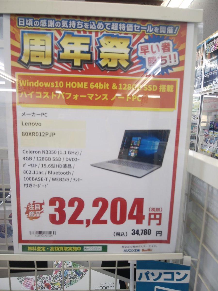 工房 和歌山 パソコン