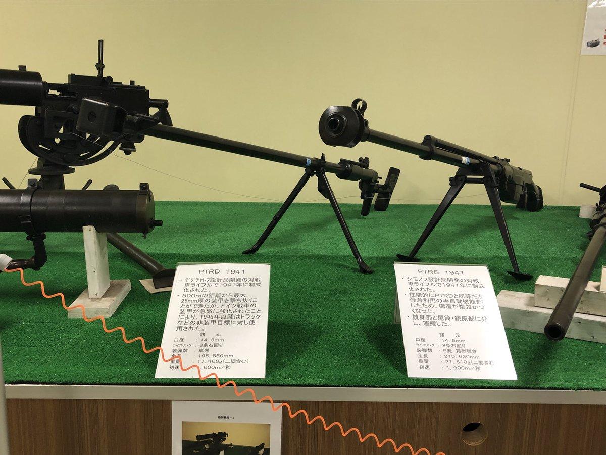 八九式旋回機関銃
