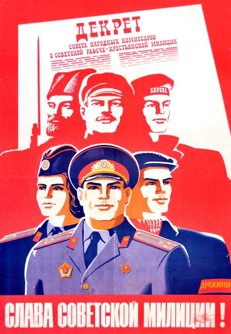 Почтовой, с днем милиции открытки ссср