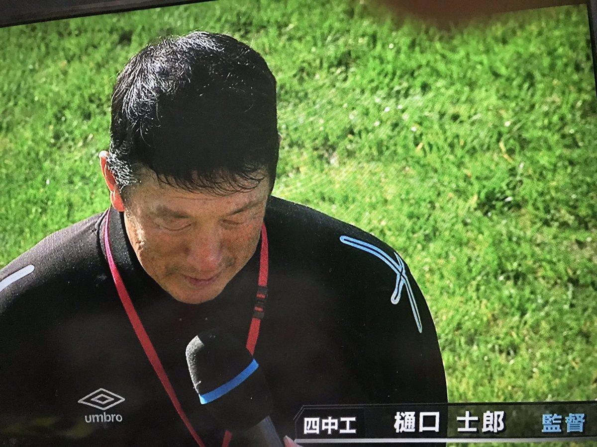 樋口士郎 hashtag on Twitter