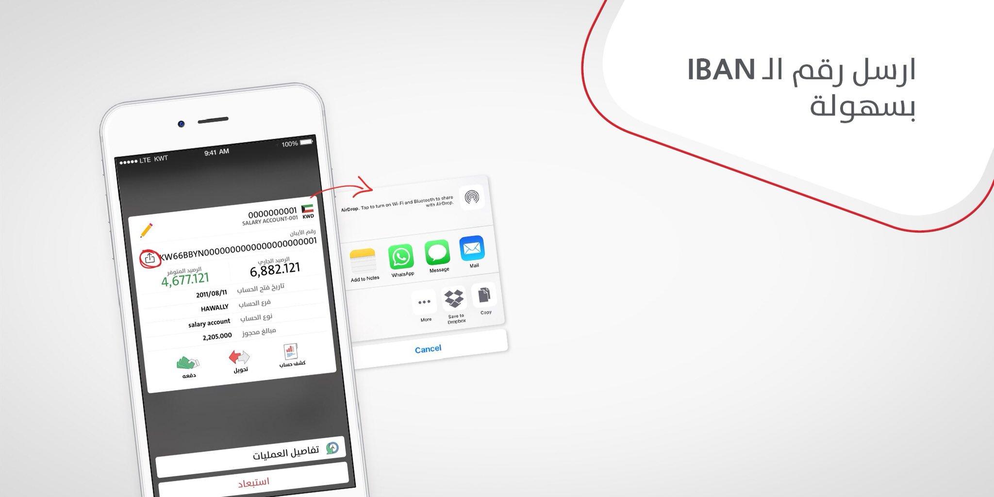 بنك بوبيان Twitterissa يمكنك نسخ رقم ال Iban أو إرساله بكل سهولة عبر ال Whatsapp أو رسالة نصية Boubyanservices
