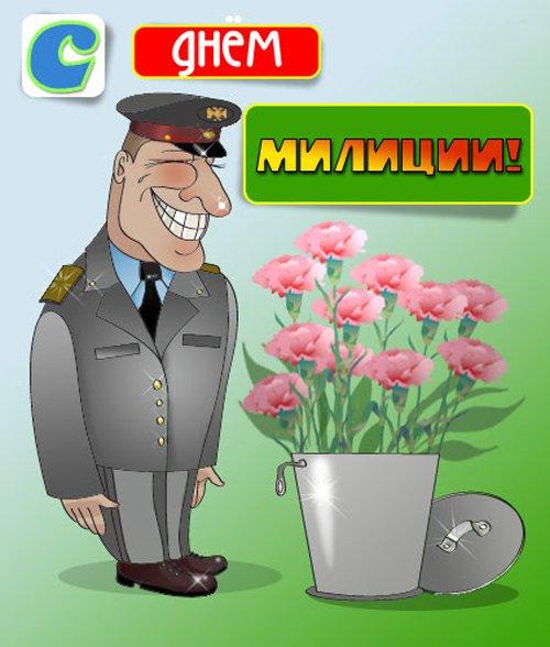 День милиции картинки поздравления пенсионеру, дня