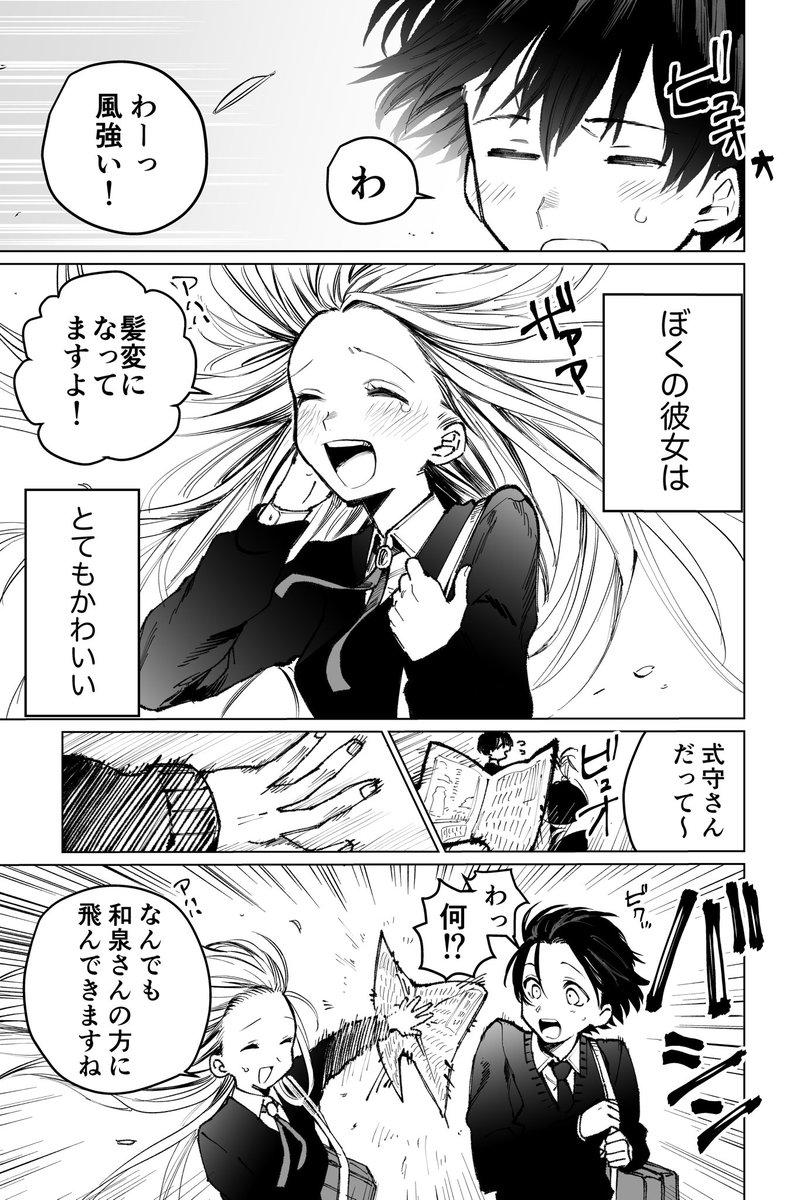 かわいいだけじゃない女の子漫画【3】