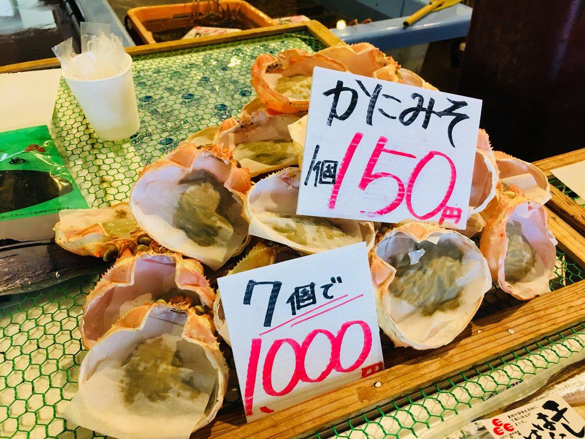 〜2018年11月9日解禁〜  鳥取 賀露港「中村商店」さんにて 親がにと松葉ガニを爆買い!  やっぱり市場は活気ですね🦀 https://t.co/wOPKnj8n7f