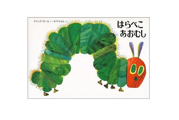 【訃報】児童文学作家の森比左志さんが死去 101歳心筋梗塞のため自宅で死去。『こぐまちゃんえほん』シリーズの共同制作者の1人で、『はらぺこあおむし』の翻訳なども手掛けた。