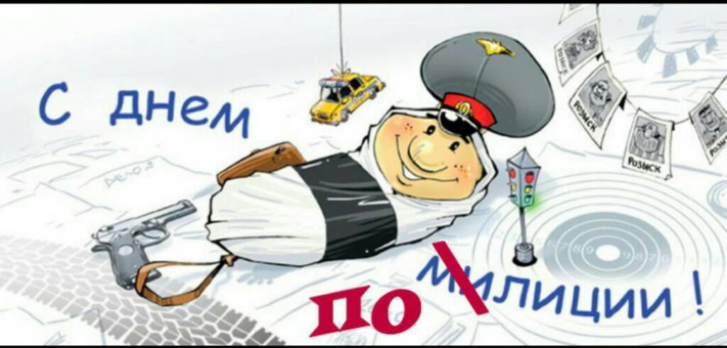 Минск 125, открытки смешные с днем полиции