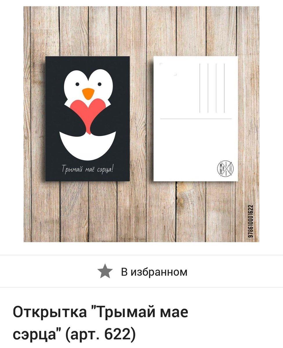 Открытка, односторонние открытки