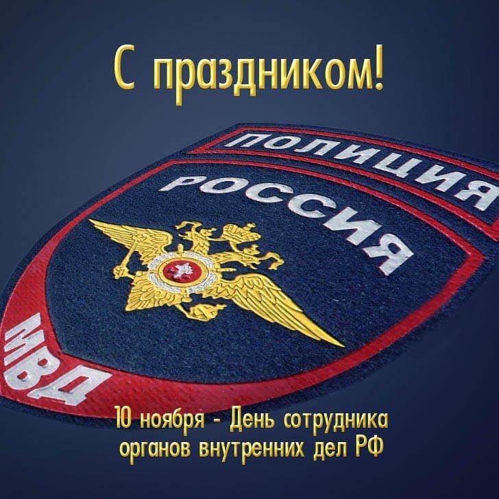 Для ребенка, открытки праздника российской полиции
