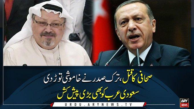 مزید تفصلات کے لئے لنک پر کلک کریں : #JamalKhashoggi #Erdogan Photo