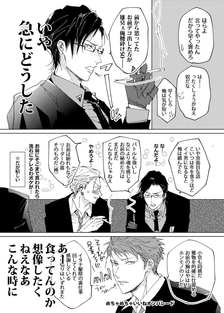 #碧棺左馬刻生誕祭2018リーダー誕生日おめでとう!!漫画???❤️?
