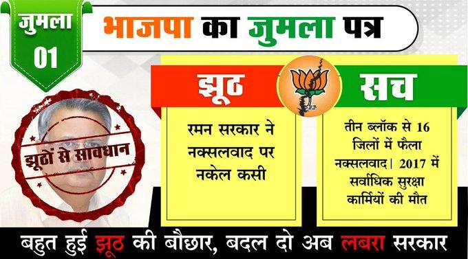 झूठों से सावधान हो छत्तीसगढ़ की जनता। सिर्फ पिछले 10 दिनों में ही 4 बड़े नक्सल हमले। #BJPkaJumlaPatra Photo