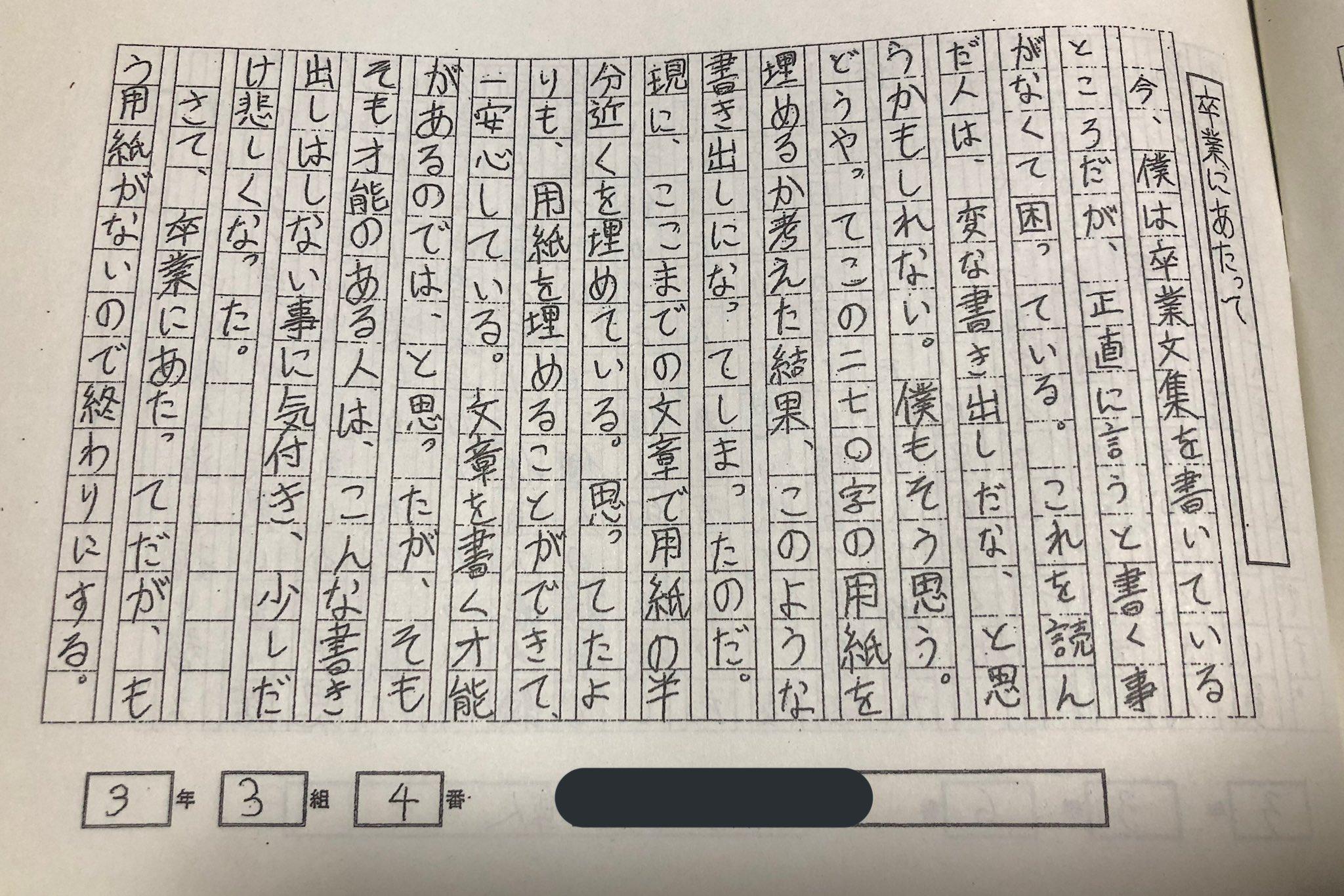 イラスト 卒業 文集
