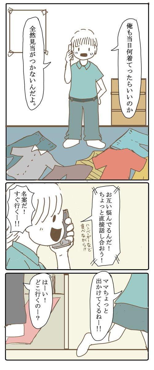服装について。