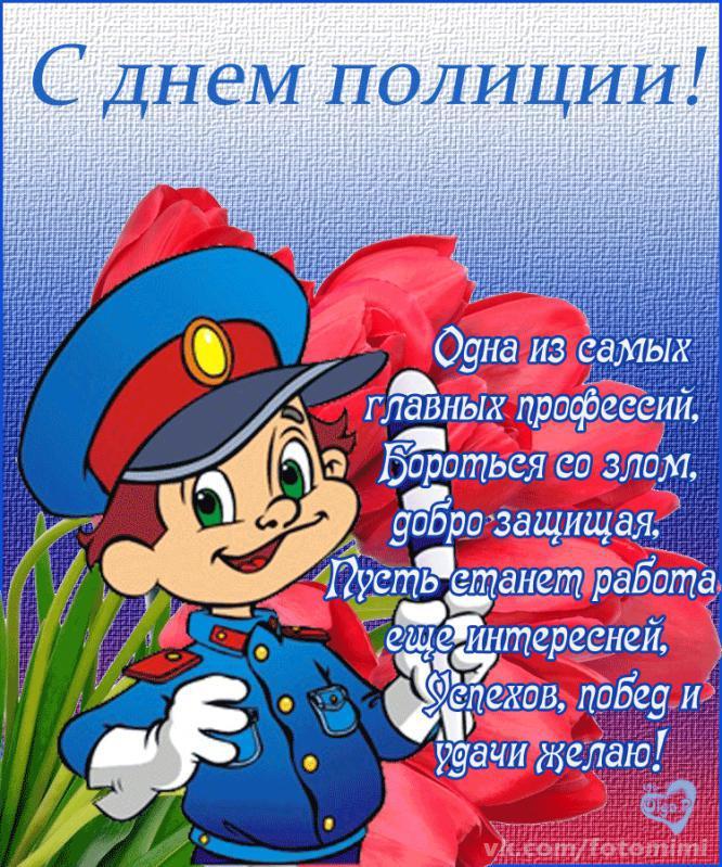С днем полиции картинки поздравления в стихах