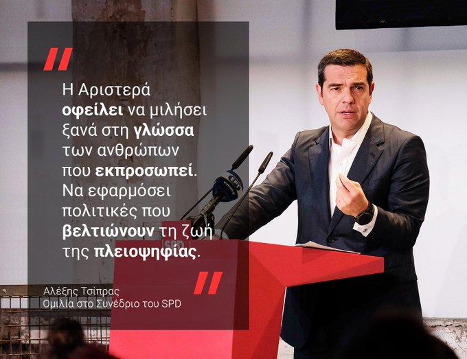 Η Αριστερά και η σοσιαλδημοκρατία χάνουν τη βάση τους. Το κενό που αφήνουμε το καλύπτουν άλλες δυνάμεις του πολιτικού χάρτη. Οι ακροδεξιοί, οι δημαγωγοί ακόμη και δυνάμεις απροκάλυπτα φασιστικές έχουν, τα τελευταία χρόνια, ενισχυθεί σημαντικά. #SPDdc #SPD Foto