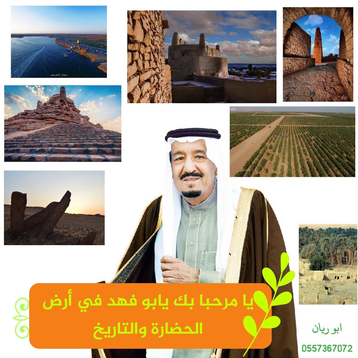RT @MohammedTarfay: #الملك_سلمان_في_الجوف #سكاكا_الجوف مرحبا ألف https://t.co/uscq6jCwcd