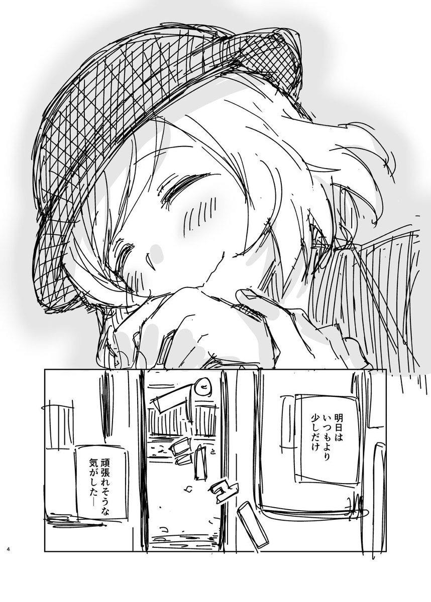 オリジナル漫画「迷惑メール 9」#迷惑メール漫画これにて「出会い編」終了です₍₍ (ง ˘ω˘ )ว ⁾⁾