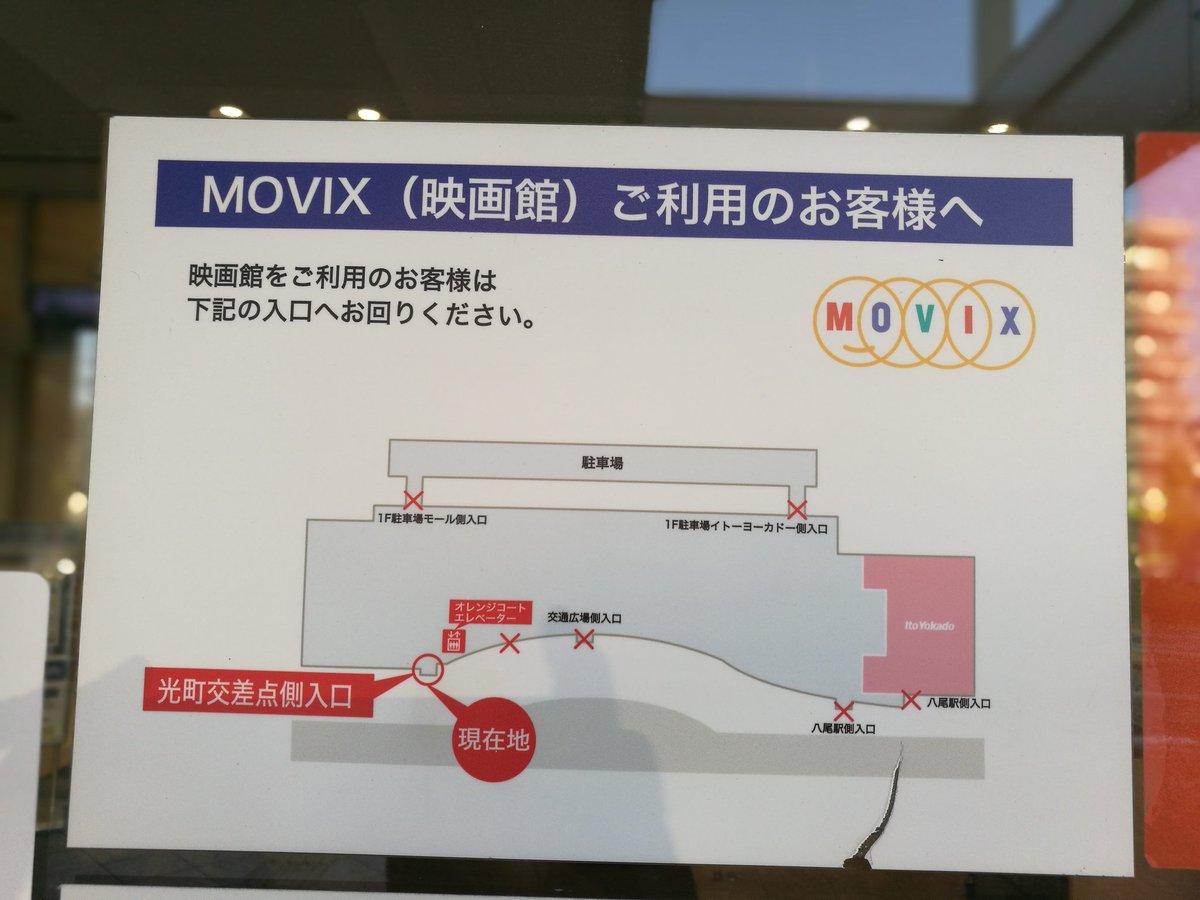 八尾 movix