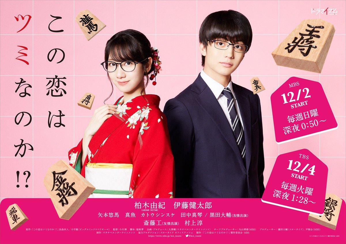 この恋はツミなのか⁉️【MBS/TBSドラマイズム】MBS12/2 TBS12/4放送スタートさんの投稿画像