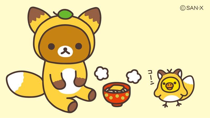 きょう11月11日は麺の日✨リラックマたち、きつねそば食べるの??#麺の日